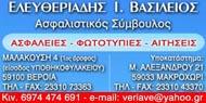 Elefteriadis-ban1