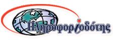 Πληροφοριοδότης - Ειδήσεις από Βέροια, Νάουσα, Αλεξάνδρεια και όλη την Ημαθία